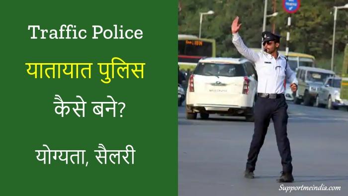 Traffic Police kaise bane