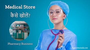how to open medical store in hindi