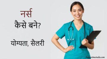 nurse kaise bane