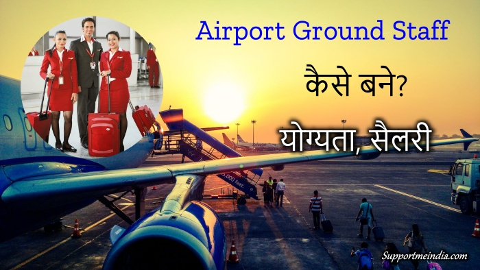 Airport Ground Staff kaise bane