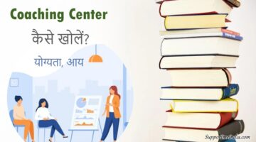 Coaching Center Kaise khole