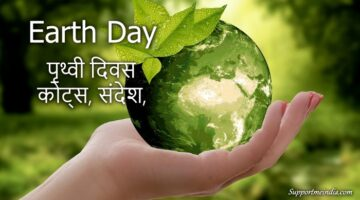 Earth Day Quotes, Wishes, Messages, Slogans in Hindi