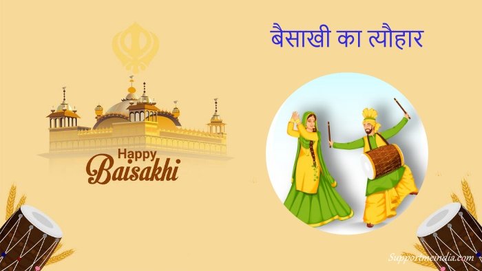Essay on Baisakhi in Hindi