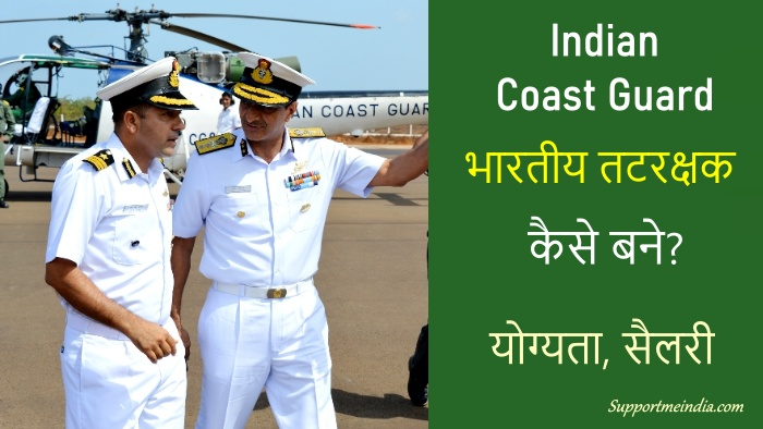 Indian Coast Guard kaise bane