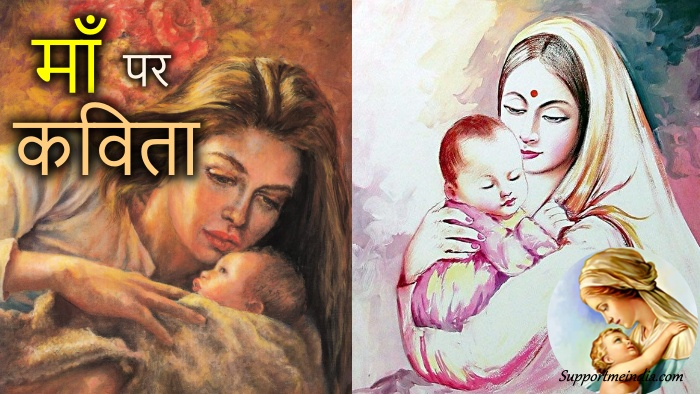 Maa kavita poem on mother in hindi