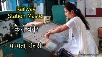 Railway Station Master kaise bane
