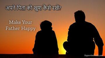 Apne pita ko khush kaise rakhe (make your father happy)