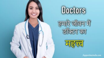 Doctor importance in hindi