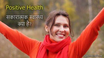 Positive Health