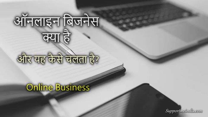 What is Online Business in Hindi