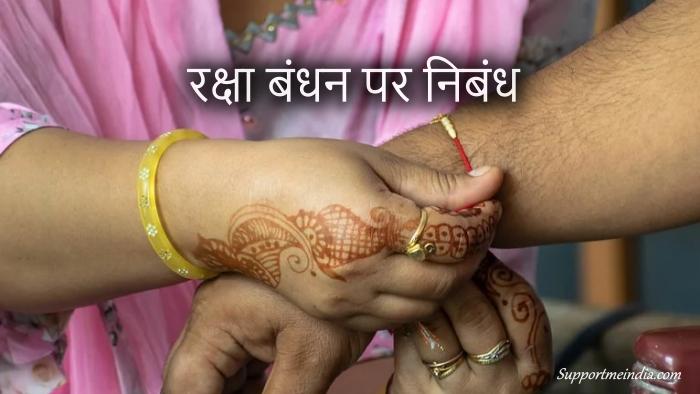 Essay on Raksha Bandhan in Hindi