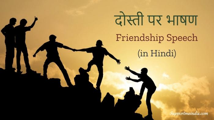 Friendship speech in hindi