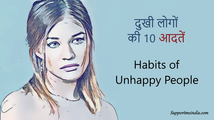 Habits of Unhappy people in hindi