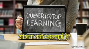 Why Learning is Important in hindi
