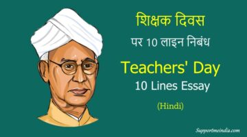 10 Lines Essay on Teachers Day in Hindi