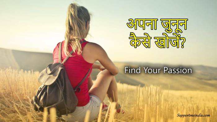 How to find your passion in hindi