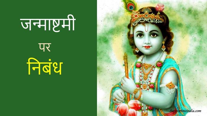 Janmashtami essay in hindi