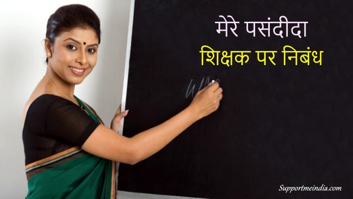 My favourite teacher essay in hindi