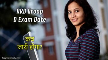 RRB Group D Exam Delay