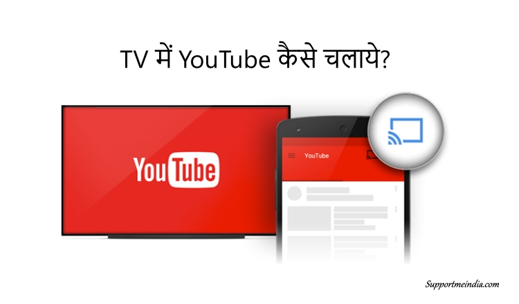Tv me YouTube kaise chalaye (Use YouTube on your tv)
