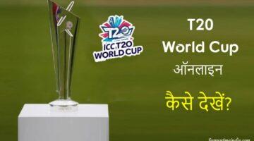T20 World Cup Online Watch